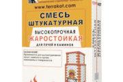 Штукатурка жаропрочная в Омске